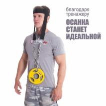 Тренажер для шеи